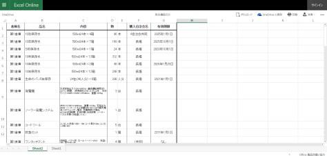 OneDrive_共有方法10