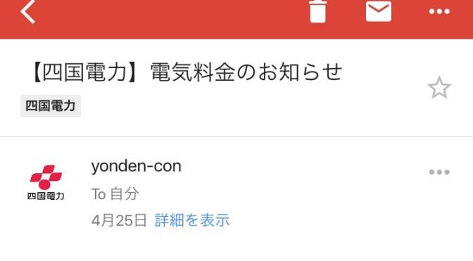 四国電力からメールで電気料金のお知らせが届いた!