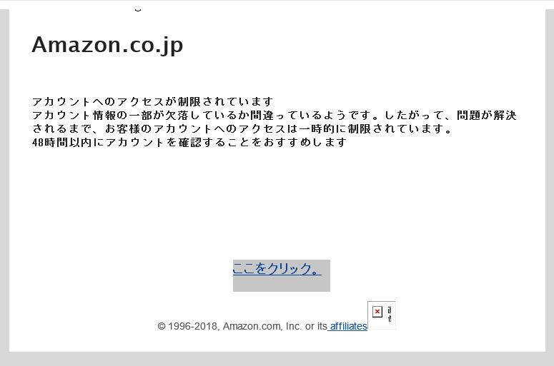 Amazonから「あなたのアカウントはブロックされています」とのメールが!