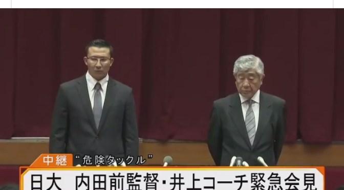 日大アメフト監督・コーチは、宮川選手の発言を完全否定!
