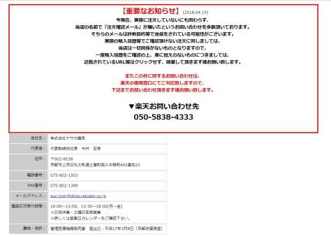 「ぎおん(株)ヤサカ電気」
