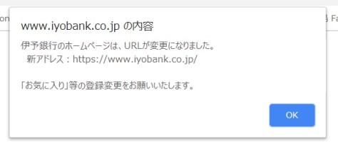 伊予銀行ホームページ