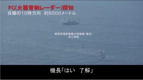 韓国艦艇による火器管制レーダー照射の映像を公開!