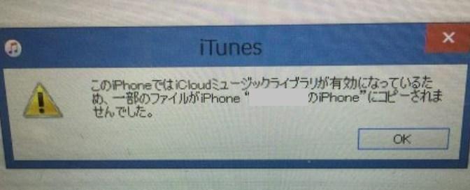 CDの曲をiPhone7へ取り込む方法!