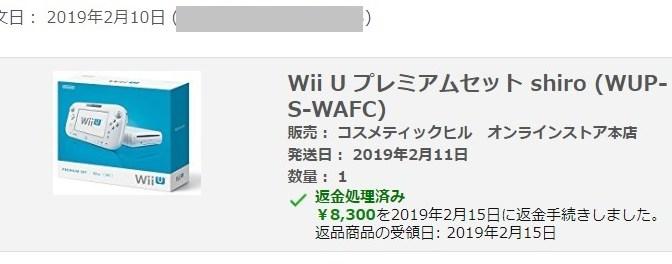Amazon返品・返金手続き完了