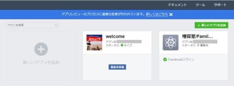 FacebookアプリID