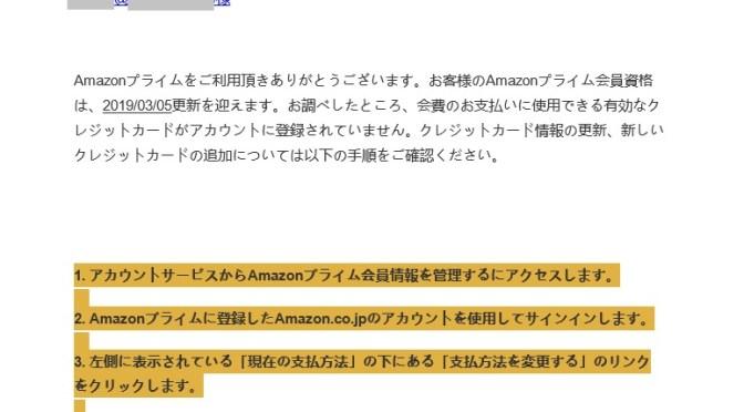 [緊急の通知] Amazoneプライムのお支払いにご指定のクレジットカード有効期限が切れています!