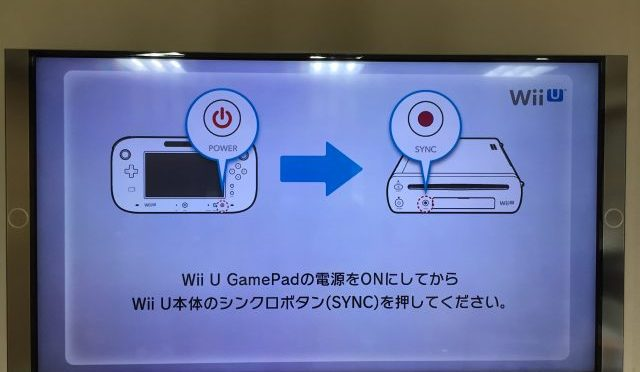 中古Wiiu二度目の正直!