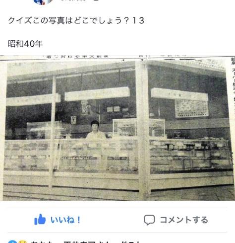 袋町・水月堂支店