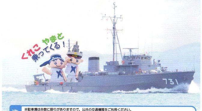 海上自衛隊掃海管制艇一般公開と体験航海