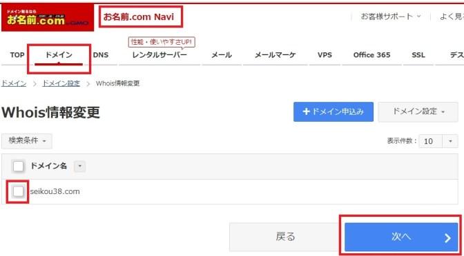 【重要】[お名前.com  by GMO]  ご登録情報修正のお願い