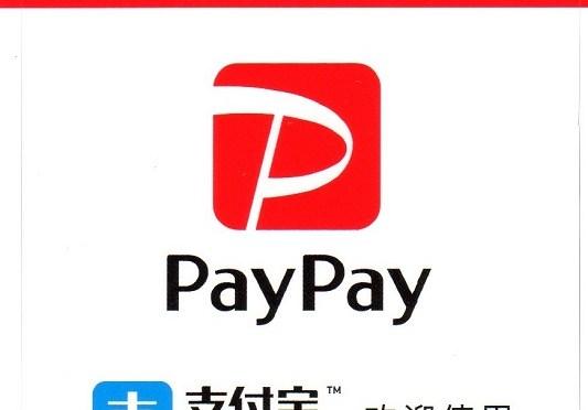 体験!PayPay  での決済から口座への入金まで完結!