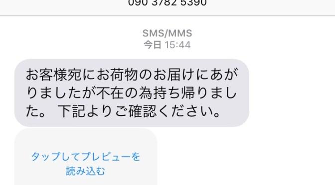 詐欺SMS