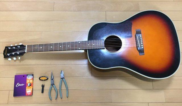 フォークギターの弦の張り替えでブリッジピンが抜ける原因
