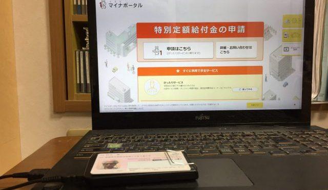 「特別給付金10万円」のオンライン申請の落とし穴