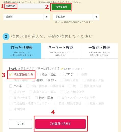 マイナポータル申請4