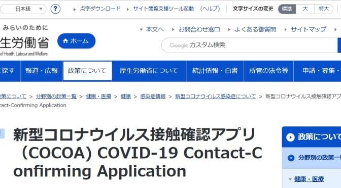新型コロナ対策アプリCOCOA