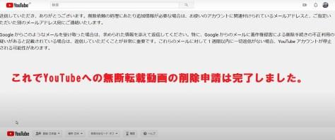 YouTube無断転載動画の削除申請方法2021年版15