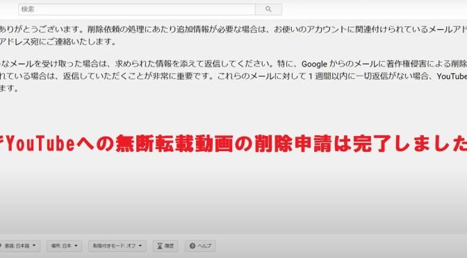 YouTube無断転載動画の削除申請方法2021年版