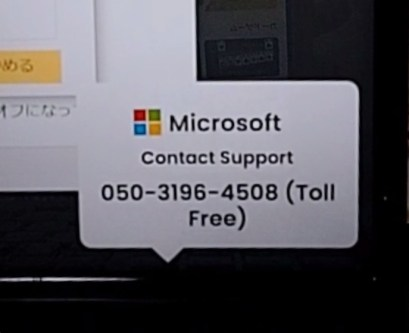 Microsoftウイルス感染サポート詐欺