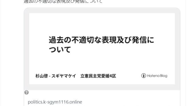 選挙候補者のあらさがし部隊!