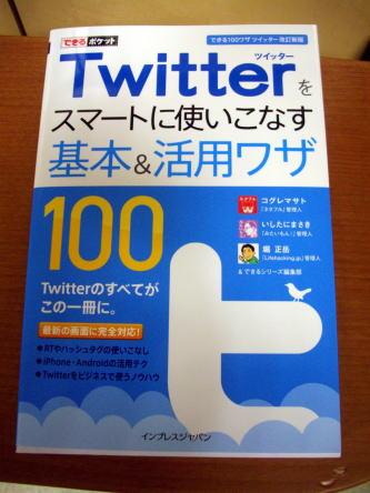 Twitterをスマートに使いこなす基本&活用ワザ