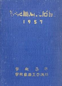 1957年の宇和島商工名鑑