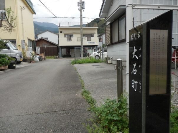 大石町名称碑 右側