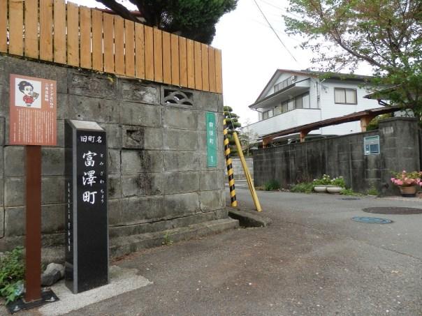 富澤町 名称碑 左側