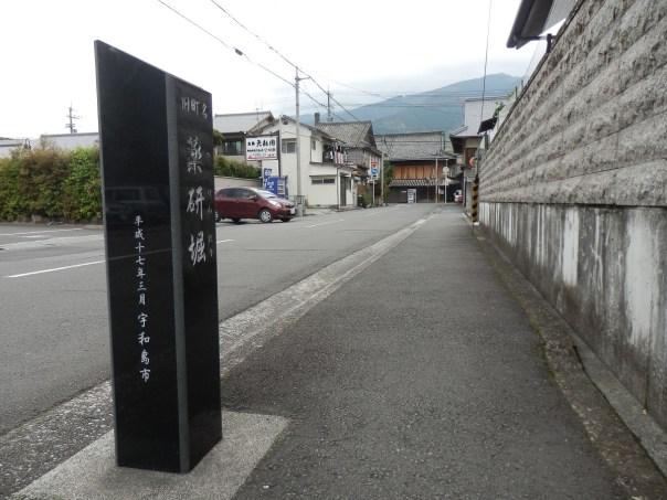 薬研堀 名称碑 左側