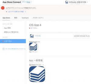 343593b2c82dbb270f66ef7b8d9fc737-300x279 iTunes Connect審査却下時の対処方法