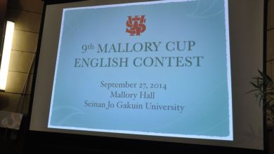 Photo of Mallory Cup English Contest 2014