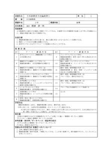 JPN 4-4-1 (syllabus)