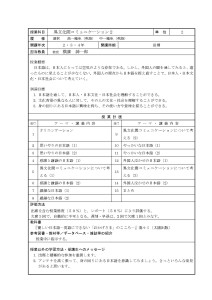 JPN 4-8-1 (syllabus)