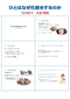 2018-Sotsuron-Posters_Page_15