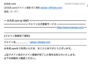 [お名前.com]ドメイン登録完了通知