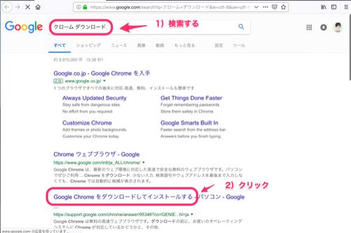 Googleクロームをダウンロードしてインストールする方法1