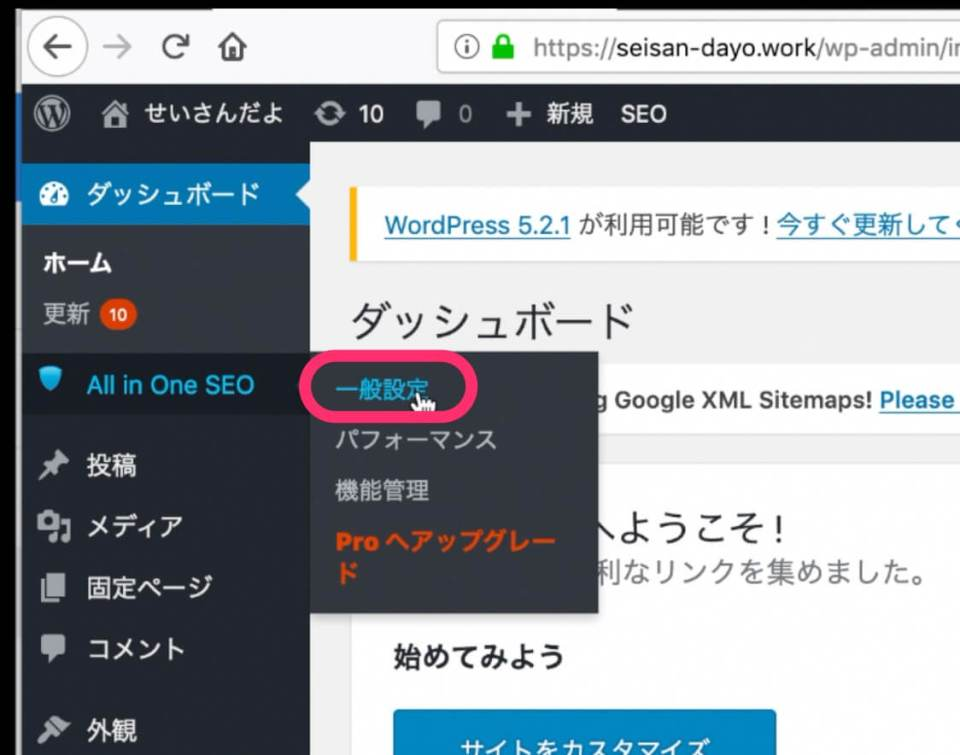 All in One SEO>一般設定 をクリック