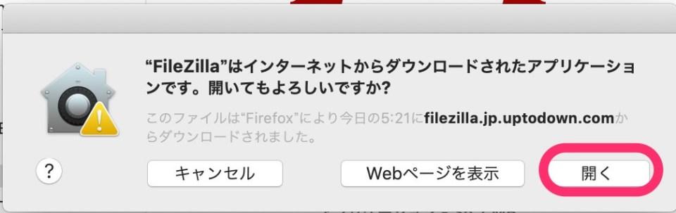 「開く」をクリック