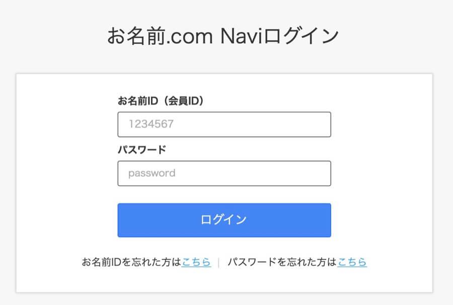 お名前.com Naviにログイン
