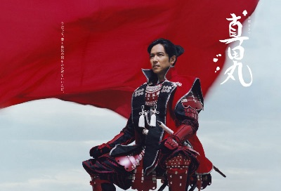 NHK大河ドラマ「真田丸」