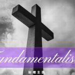 福音派の形成と発展【3】