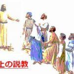 「辛い」のあとの「幸い」、この似て非なるもの?・・・マタイの福音書5章4節