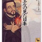 ザビエルの見た日本—–日本キリスト教史(1)