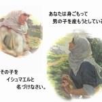 "<span class=""title""> ハガルの祈り(1)</span>"