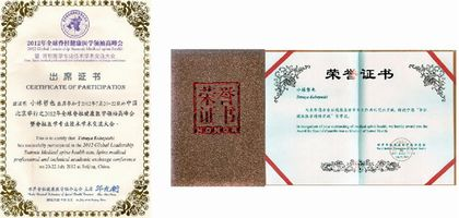 北京 温泉ホテル国際会議センター脊柱健康医学技術交流大会に参加