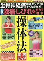 操体法の健康雑誌
