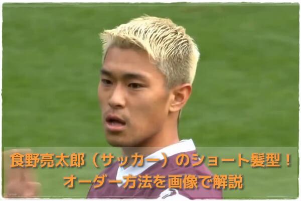 食野亮太郎(サッカー)のショート髪型!オーダー方法を画像で解説