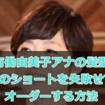 有働由美子アナの髪型現在のショートを失敗しないでオーダーする方法
