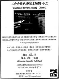chinese-steward-formation-dépliant